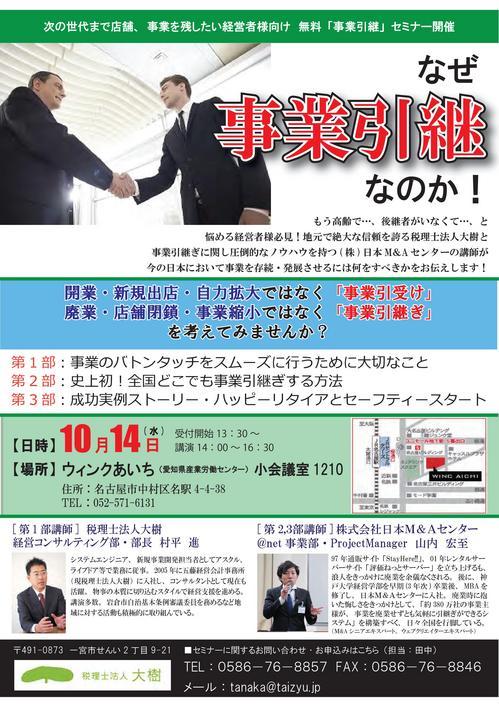 「事業引継」セミナー.jpg