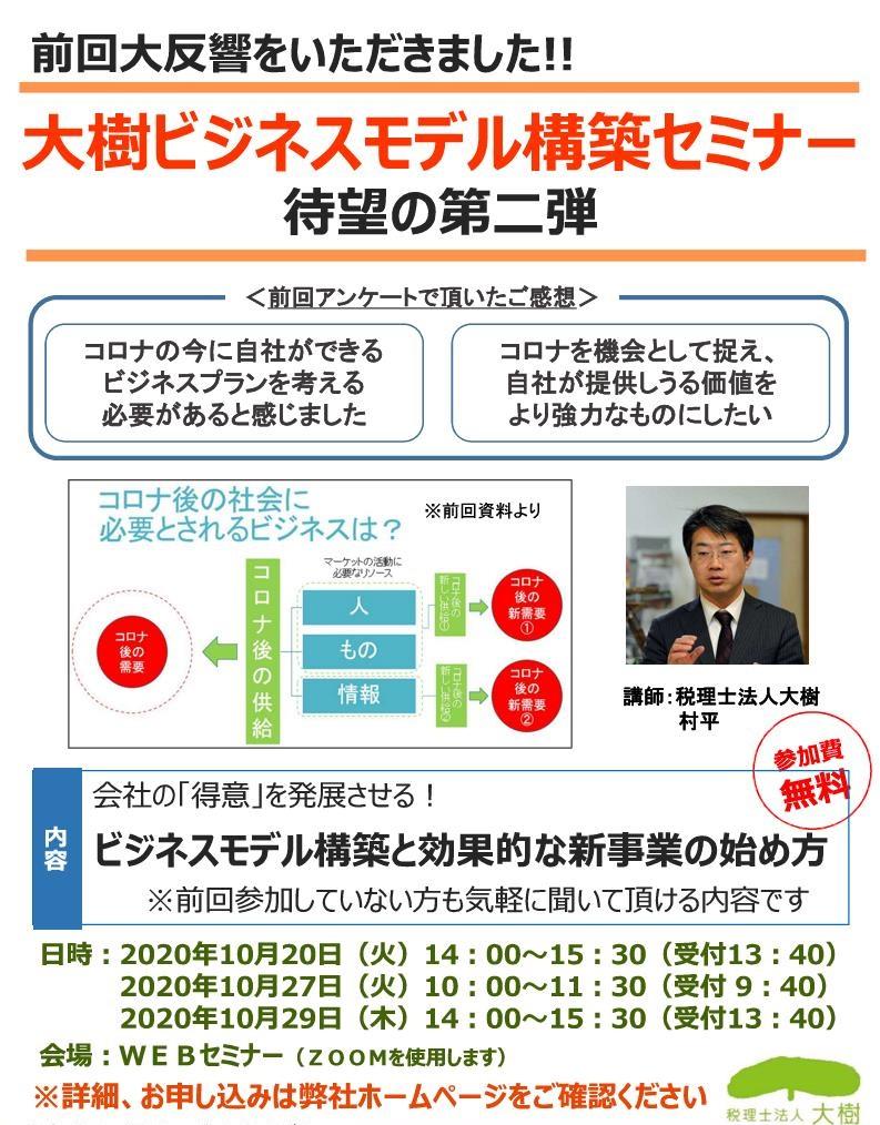 大樹ビジネスモデル構築セミナー!第二弾!