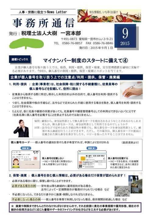 大樹 労務通信 2015年9月.jpg